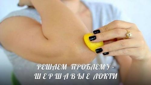 http://rus-health.info/Reshaem-problemu-shershavie-lokti-2630.html
