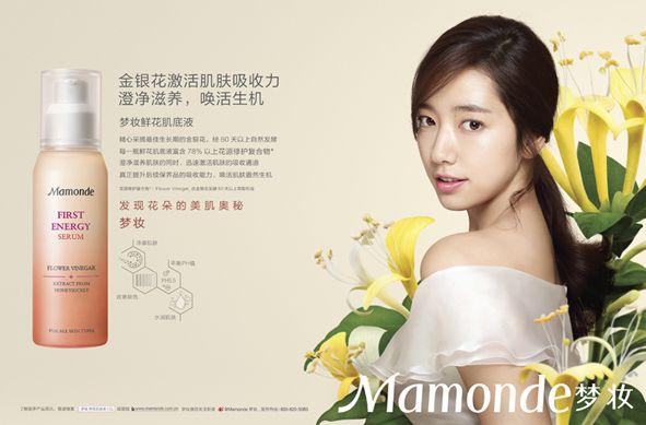 2014 mamonde china FES_ Park Shin Hye