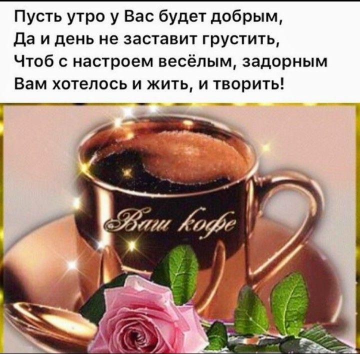 Видео, открытка ваш кофе-мадам