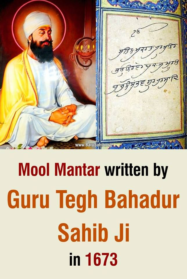 #DarshanKaroJi Mool Mantar written by Guru Tegh Bahadur Sahib Ji in 1673! Share & Spread the divinity!