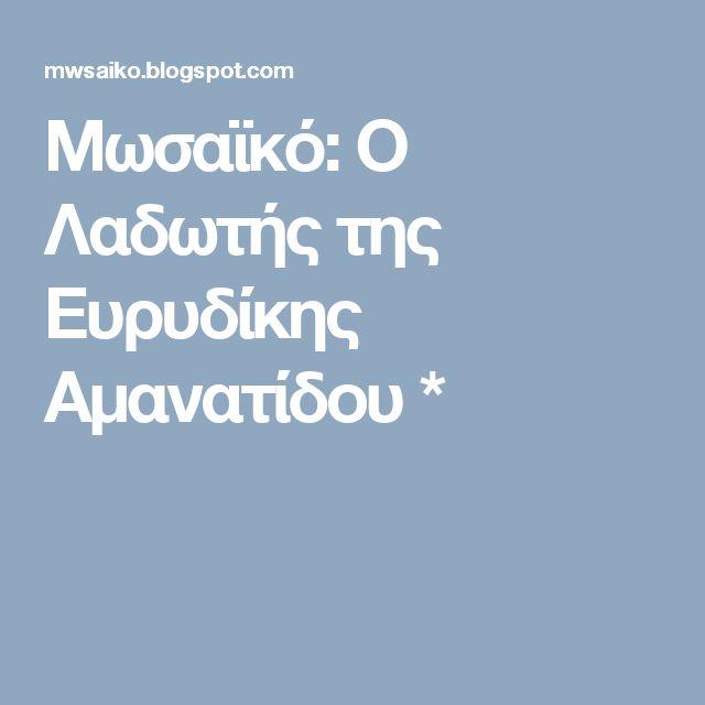 Μωσαϊκό: Ο Λαδωτής της Ευρυδίκης Αμανατίδου *