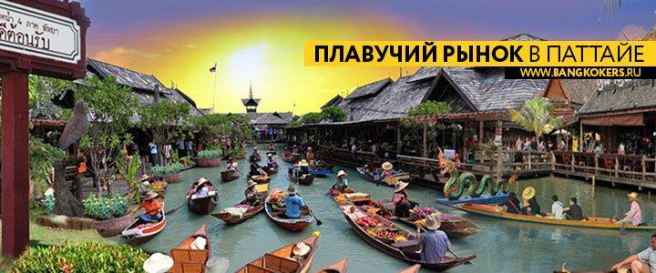 Плавучий рынок в Паттайе  Плавучий рынок в Паттайе (Pattaya Floating Market) является больше достопримечательностью нежели рынком в привычном его понимании. Для туристов вход на территорию плавучего рынка стоит 200 бат с человека. Сам рынок представляет из себя конструкцию из деревянных домиков стоящих в воде на сваях и соединённых между собой мостами.  Здесь можно купить практически все виды товаров наиболее востребованных среди туристов: различные сувениры косметику сумки предметы…