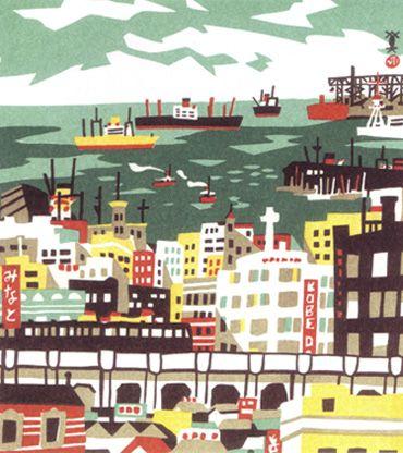 Kobe Port - woodblock print by Hide KAWANISHI, Japan 川西 英「神戸百景 1 みなと」