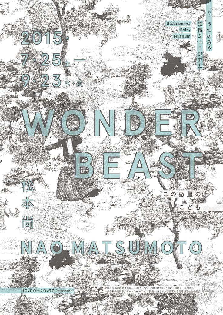Wonder Beast - Illustration: Nao Matsumoto; Design: Yuma Harada (UMA/Design Farm)