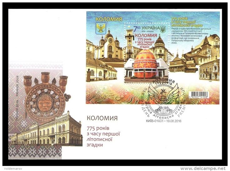 Ukraine, 19.8.2016. The 770th Anniversary of the First Historical Mention of the City of Kolomyia. FDC. Price: 25,40 CZK.