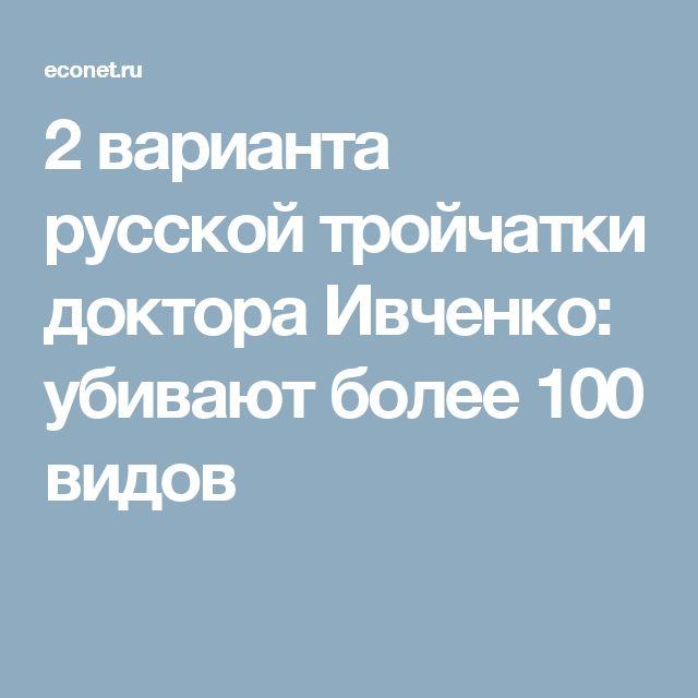 2 варианта русской тройчатки доктора Ивченко: убивают более 100 видов