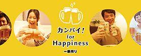 カンパイ!for Happiness 一番搾り