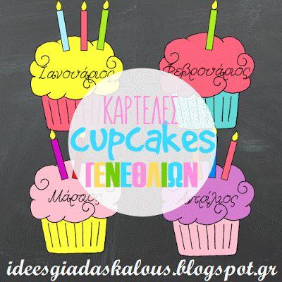 Ιδεες για δασκαλους: Καρτέλες cupcakes για τα γενέθλια της τάξης