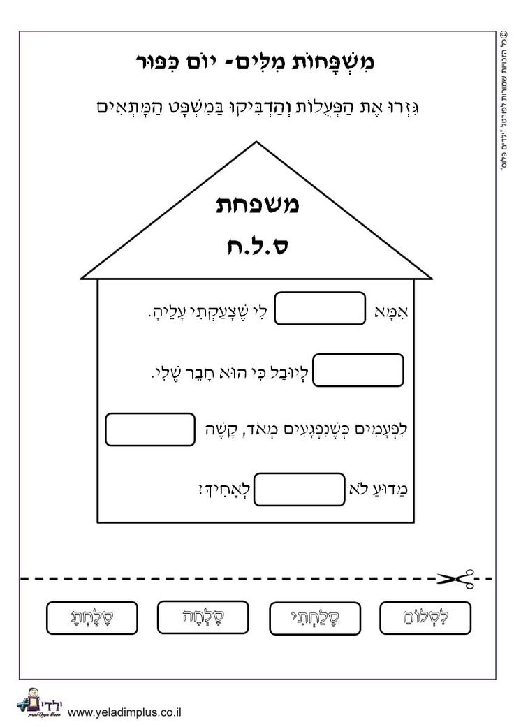 Printable Worksheets rosh hashanah worksheets : 10 best חג כיפור images on Pinterest | Yom kippur, Kid garden and ...