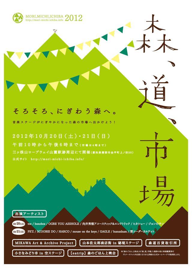news_xlarge_mori_michi_ichiba_2012_flyer_20120824.jpg (640×894)