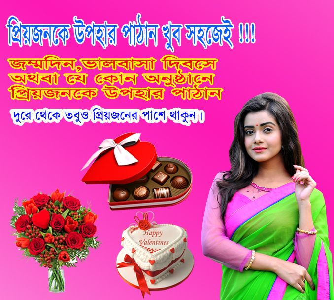 Coming Valentine's day on 14 February 2018. We can delivery cake, flowers, chocolate for Valentine's day. and also you can send birthday gifts, anniversary gifts or every gifts for every occasion. we delivery every where in Bangladesh. Visit