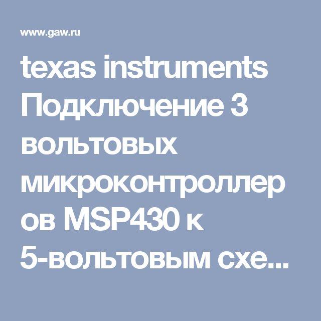 texas instruments Подключение 3 вольтовых микроконтроллеров MSP430 к 5-вольтовым схемам