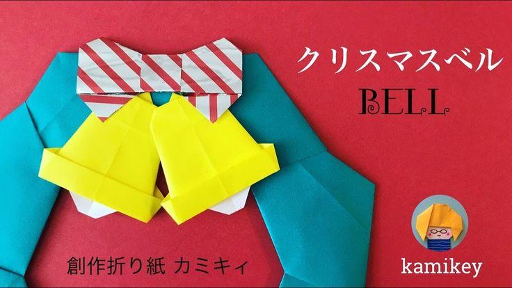【折り紙】クリスマスベル Origami bell (カミキィ kamikey)