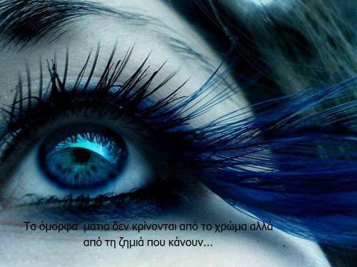 ελληνικά, greekposts, greekquotes, όμορφα μάτια, beautiful eyes