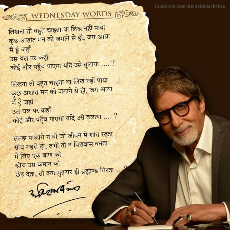 Happy Birthday Amitabh Bachchan Quotes: 26 Best Hindi Poems I Like Images On Pinterest