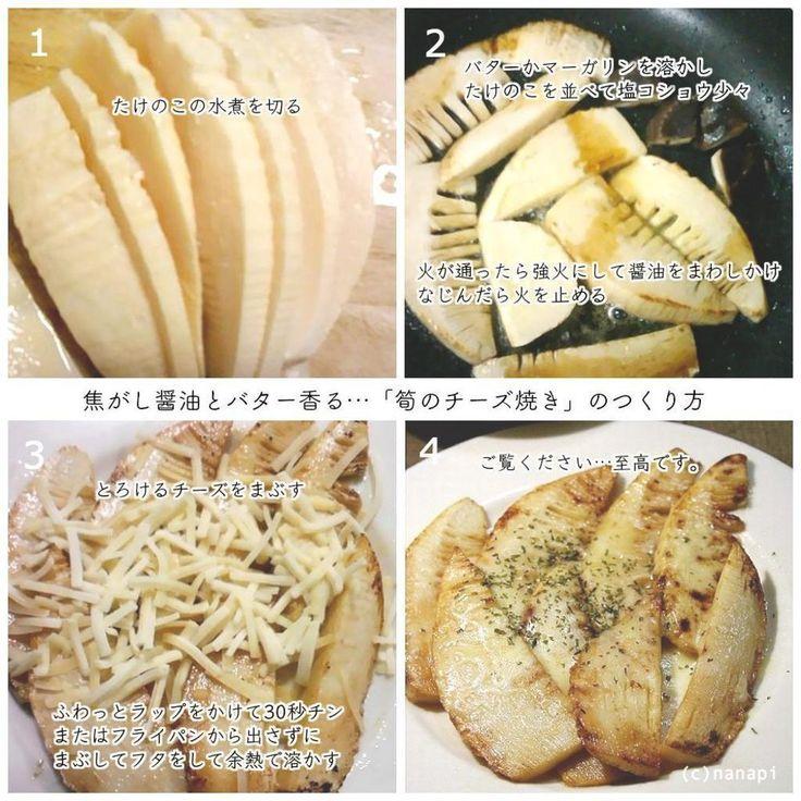 【nanapi】 和風のお料理に多く使われるたけのこを洋風にアレンジしました。たけのこのソテーにチーズをトッピングした「たけのこのチーズ焼き」のレシピです。材料(2~3人分)たけのこの水煮(市販のパックでOK)・・・1/2マーガリン・・・大さじ1塩コショウ・・・少々醤油・・・ひと回し分...