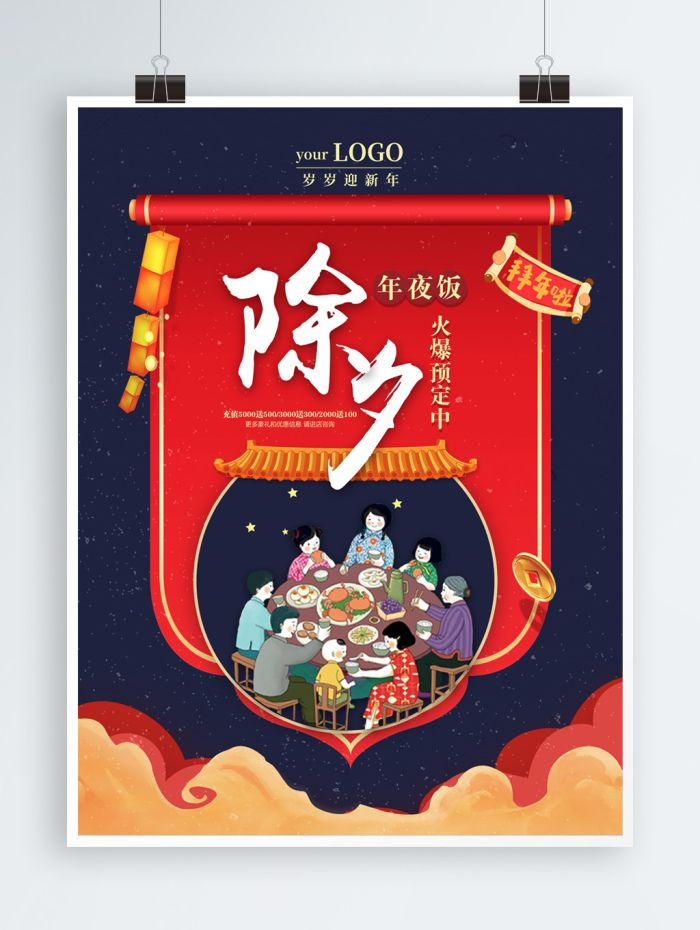 Red Festive New Year S Eve Annual Dinner Promotion Posters League Members Festivals Poster Festival New Year S Eve
