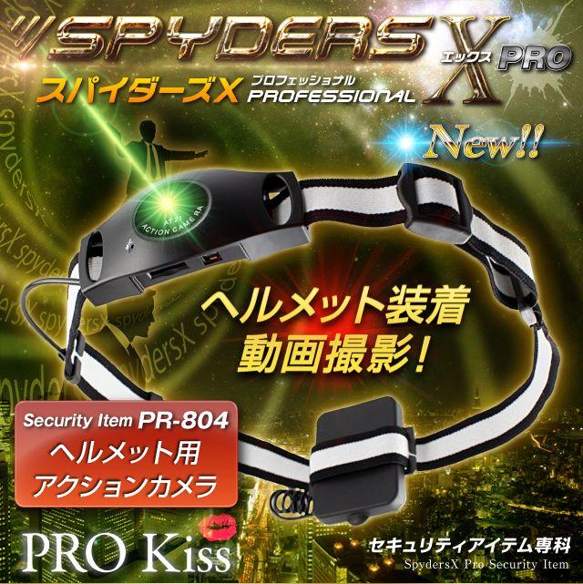 【小型カメラ】ヘルメット用マルチスパイカメラ スパイダーズX PRO(PR-804)ヘルメットに装着して撮影!