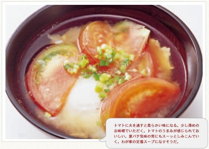 トマト味噌汁