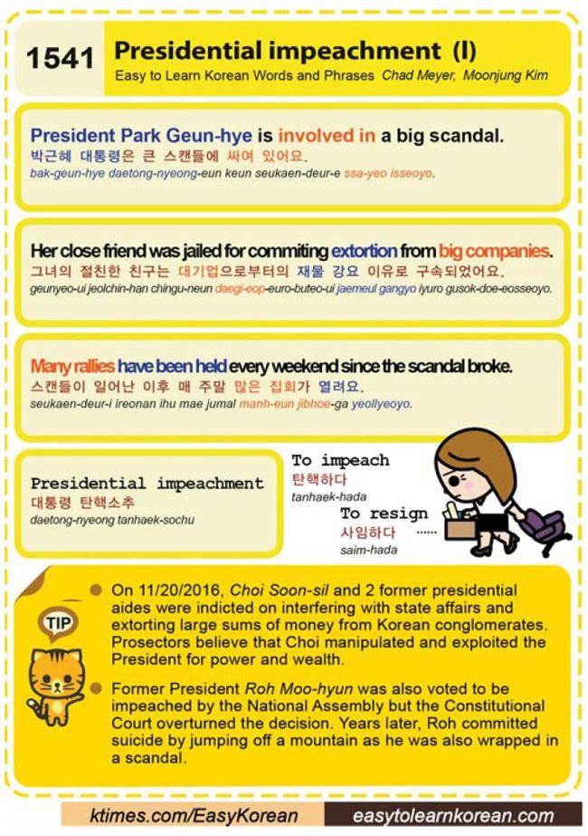 물음표 느낌표 ... 마침표™ 그리고 예향(睿響) Easy to Learn Korean Language 1541 ~ 1550