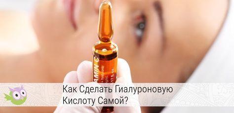 Чтобы ваше лицо оставалось «виноградом», его нужно увлажнять. Как сделать гиалуроновую кислоту в домашних условиях? Сейчас разберемся.