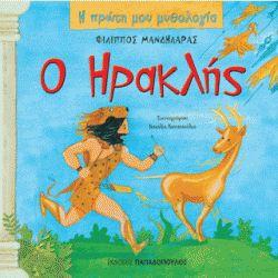 Ο Ηρακλής | Ανδρονίκη, η νηπιαγωγός.