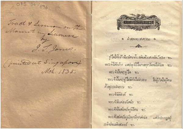 Modernization And Its Discontents: Contemporary Thai Writing In Today's World