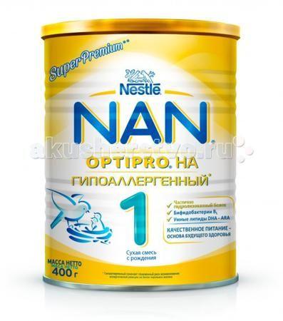 NAN Заменитель Гипоаллергенный 1 с рождения 400 г  — 880р. -----  NAN Гипоаллергенный 1 - предупреждает развитие пищевой аллергии и способствует укреплению иммунитета; обеспечивает ребенка всеми питательными веществами, необходимыми для его оптимального физического и умственного развития. Однако, если ребенок уже имеет аллергию на белки коровьего молока, не следует использовать смесь NAN® Гипоаллергенный 1.   Благодаря уникальной комбинации защитных компонентов ПЕРВАЯ ЗАЩИТА® смесь NAN®…