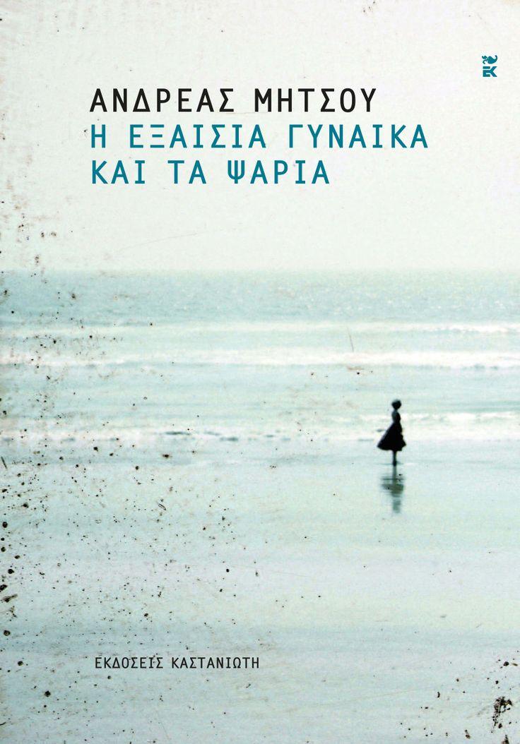 """Την Πέμπτη 24/4 στις 20:30 στον ΙΑΝΟ, οι Εκδόσεις Καστανιώτη και ο ΙΑΝΟS παρουσιάζουν το νέο βιβλίο του Ανδρέα Μήτσου """"Η εξαίσια γυναίκα και τα ψάρια"""". IANOS - Σταδίου 24, Αθήνα"""