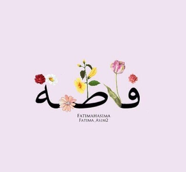 картинки с именем фатима на арабском реальна была угроза