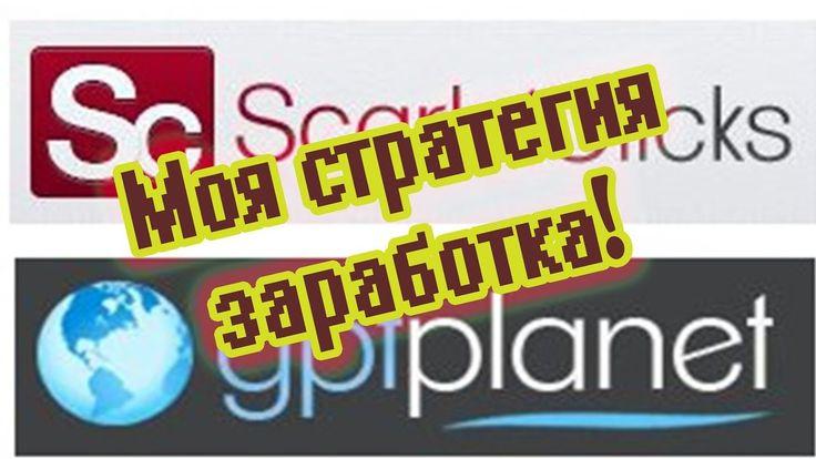 Регистрация scarlet-clicks http://www.scarlet-clicks.info/?ref=N... gptplanet http://www.gptplanet.com/?ref=Nishtyak если есть вопросы пишите: skype: ya.nish...