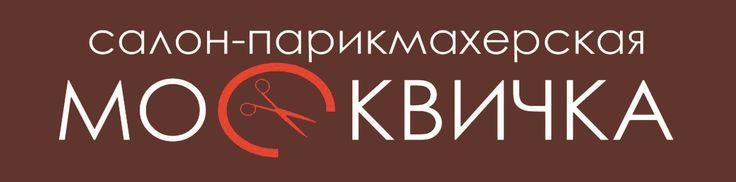 Сеть салонов-парикмахерских «Москвичка» в Москве. Стрижка и прическа любой сложности! Окрашивание и восстановление волос, маникюр и педикюр, массаж и другое!