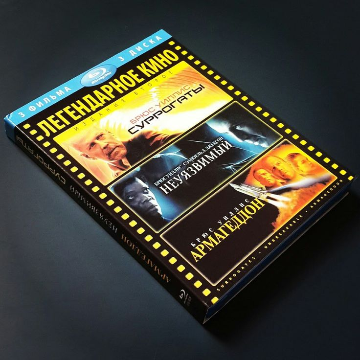 Обзор Blu-ray легендарное кино Брюс Уиллис / Review Blu-ray legendary mo...