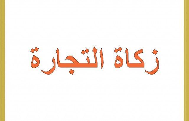 زكاة التجارة في المذهب المالكي Arabic Calligraphy Calligraphy