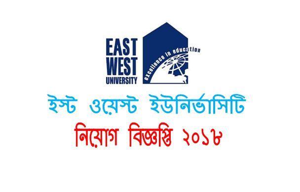 East West University job circular 2018