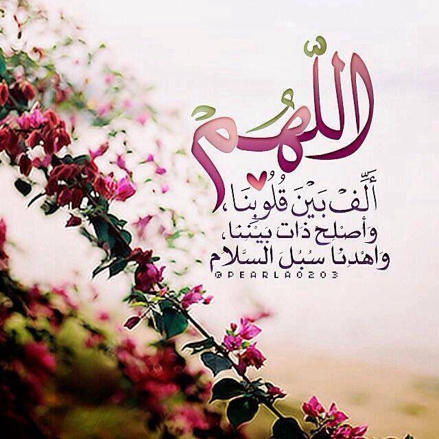 اللهم ألف بين قلوبنا