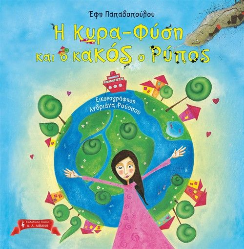 Αγαπημένα παιδικά βιβλία...: Βιβλία για το περιβάλλον από τις εκδόσεις Λιβάνη
