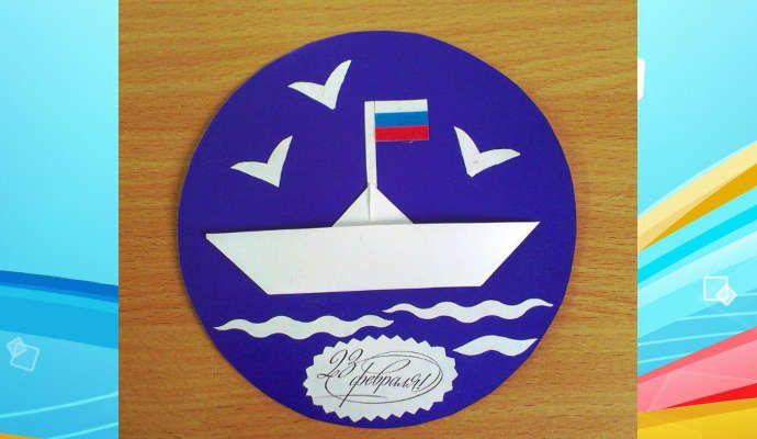 """Поделка """"Кораблик"""" на 23 февраля своими руками"""