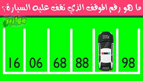 لغز رقم موقف السيارات أتحداك أن تعرف الإجابة الصحيحة في أقل من دقيقتين Gaming Logos Info Logos