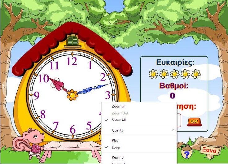 Όλα για την τάξη μου: Παίξε παιχνίδια με την ώρα