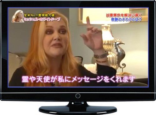 Celebrity Psychic Medium Michelle Whitedove on Japan TV working as a  #Psychic Detective