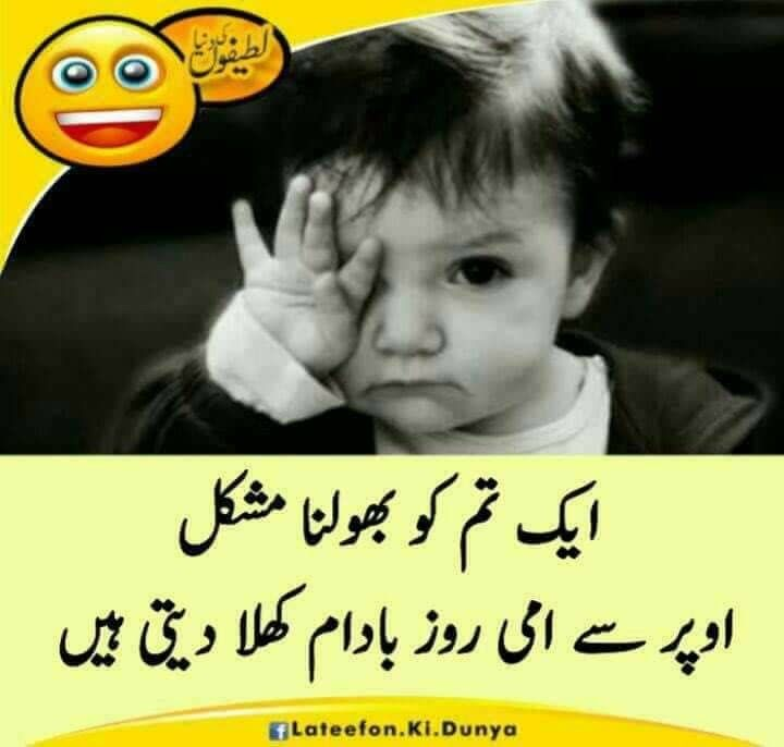 Missing Someone To Much Meri Jaan Aja Wapis Funny Quotes In Urdu Friends Quotes Funny Jokes Quotes