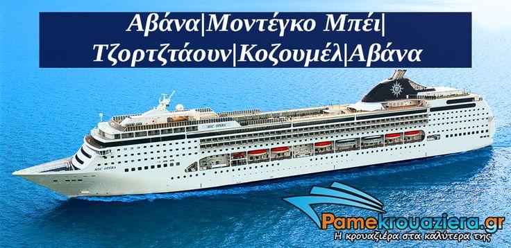 Επταήμερη κρουαζιέρα στην Κούβα - 2103253710 #cruise #cuba #msccruises #havana #montegobay #pamekrouaziera