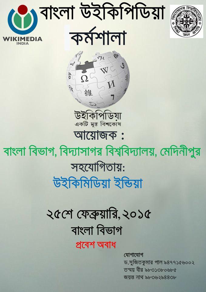 Bengali Wikipedia Workshop @ Vidyasagar University Event Poster © Sukanta Pal