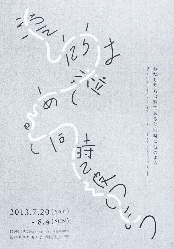 Particles of water - Ryu Mieno