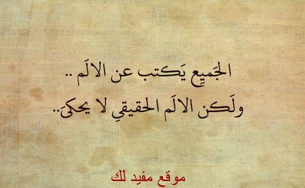 اقوال عن الالم حكم واقوال عن الالم معبرة موقع مفيد لك Quotes Arabic Calligraphy
