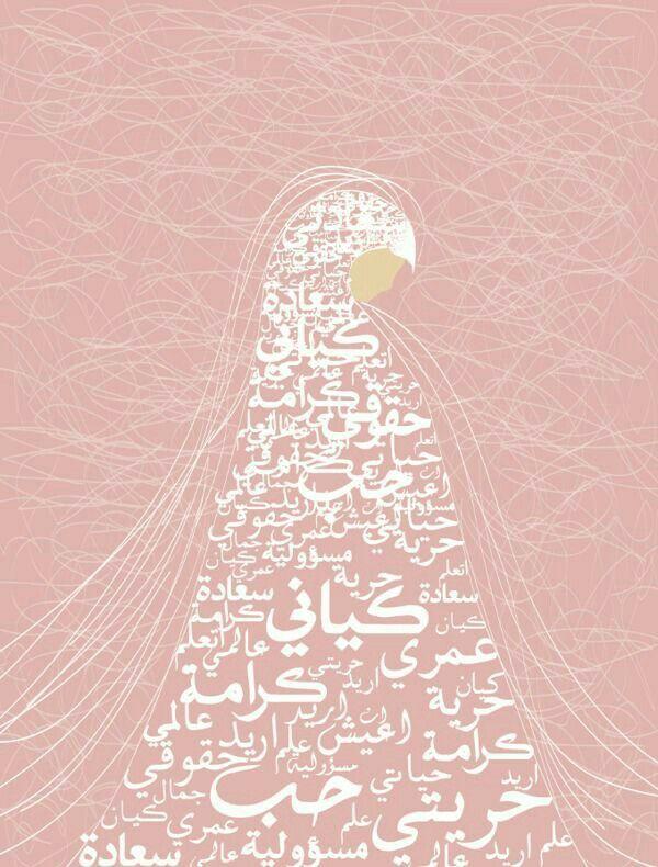 Sebaik baik perhiasan dunia adalah wanita sholehah | Seni ...