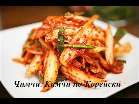 Кимчи из белокочанной капусты, рецепты приготовления.