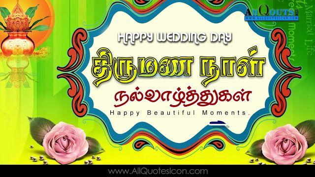 Tamil Happy Marriage Day Wishes Tamil Quotes Images Pictures Wallpapers Facebook Photos Wedding Day Wishes Wedding Anniversary Wishes Happy Anniversary Wishes