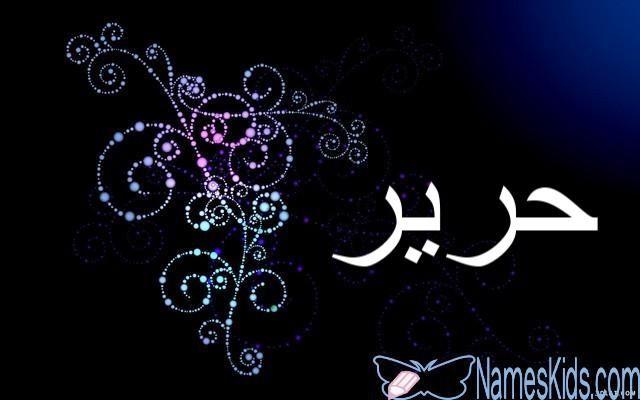 معنى اسم حرير بالتفصيل Harir Harir اسم حرير اسم حرير بالانجليزية اسماء بنات Arabic Calligraphy Art Calligraphy